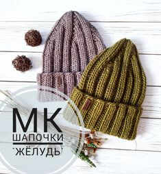 Image may contain: hat Knitting Patterns Free, Knit Patterns, Baby Knitting, Neck Accessories, Knitting Accessories, Knit Beanie Hat, Scarf Hat, Crochet Cap, Crochet For Kids