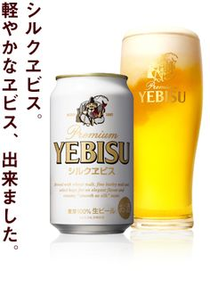 Premium Yebisu All Malt Beer. The best Japanese beer in Japan from Sapporo.  http://www.sapporobeer.jp/yebisu/