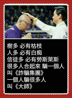 Funny Chinese, Chinese Quotes, Quotations, Love Quotes, Comedy, Politics, Jokes, History, Entrepreneur
