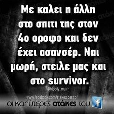 Funny Memes, Hilarious, Jokes, Funny Greek, Sarcastic Quotes, Just Kidding, True Words, Puns, Chistes