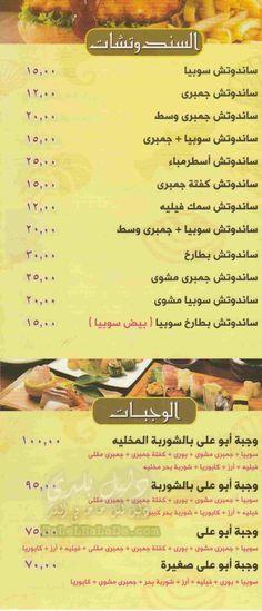منيو و رقم حسن ابو علي للماكولات البحرية , دليل بلدي