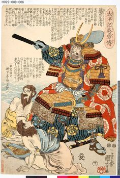 Kato Kiyomasa in a commanding pose with captives, Kuniyoshi: Samurai Woodblock Print Reproductions. the giclee process produces a superior quality, fine art reproduction from a high-resolution digital file of an image. Japanese Art Samurai, Japanese Warrior, Japanese Artwork, Samurai Art, Samurai Warrior, Japanese Painting, Japanese Prints, Ancient Japanese Art, Japan Illustration