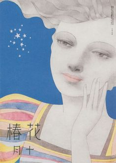 vintage Shiseido ads