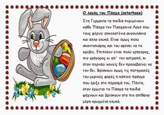 Orthodox Easter, Greek Easter, Easter Crafts, School, Education, Easter Bunny, Crafting, Ideas, Onderwijs