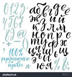 Modern Calligraphy Cyrillic Alphabet. Text In Russian - 100% Handwritten Letters. Set Includes Also Numbers Ans Special Symbols. Стоковая векторная иллюстрация 464437643 : Shutterstock