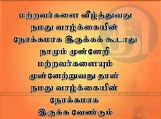 Positive Quotes, Motivational Quotes, Inspirational Quotes, Got Quotes, Life Quotes, Quotations, Qoutes, Tamil Language, Inspiring Quotes About Life