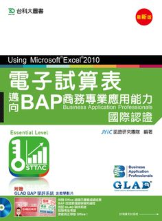 PB332-電子試算表Using Microsoft® Excel® 2010 - 邁向BAP商務專業應用能力國際認證(Essential Level) - 最新版 - 附贈BAP學評系統含教學影片