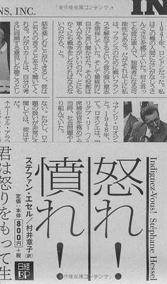 怒れ! 憤れ! | ステファン・エセル, 村井 章子 | 本 | Amazon.co.jp