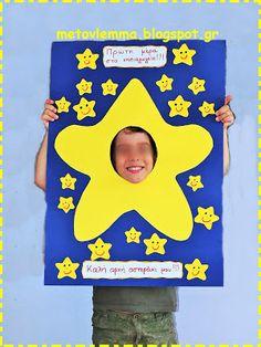 Με το βλέμμα στο νηπιαγωγείο και όχι μόνο....: Καλή σχολική χρονιά!!!! Flag, Country, Rural Area, Science, Country Music, Flags