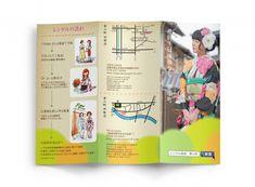 着物_三つ折りパンフレットデザイン1