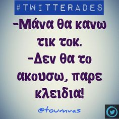 Greek Quotes, Just In Case, Laughing, Haha, Funny Quotes, Memes, Sweet, Instagram, Humor
