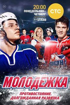 Молодежка 5 сезон (2017)