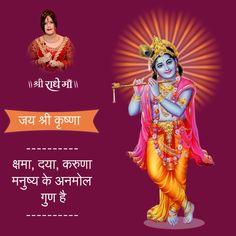 Mamtamai Shri Radhe Maa Vachan Amrit.  #Wisdom #Spiritual #Quotes #RadheMaa #Seva Ram Navmi, Buddha Meditation, Spiritual Teachers, Bhagavad Gita, Spiritual Quotes, Spirituality, Wisdom, Poster, Spirit Quotes