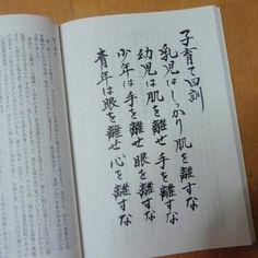 子育て四訓 一、 乳児はしっかり肌を離すな。 一、幼児は肌を離せ手を離すな。 一、少年は手を離せ目を離すな。 一、青年は目を離せ心を離すな。 Wise Quotes, Words Quotes, Inspirational Quotes, Sayings, Japanese Quotes, Life Words, Meaning Of Life, Favorite Words, Powerful Words