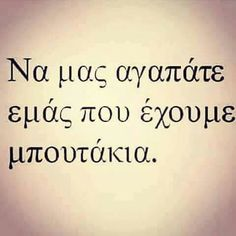 Favorite Quotes, Best Quotes, Love Quotes, Funny Picture Quotes, Funny Quotes, Funny Greek, Funny Statuses, Love Text, Greek Quotes