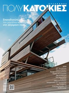 1000 images about contemporary apartment blocks magazine for Modern home builder magazine