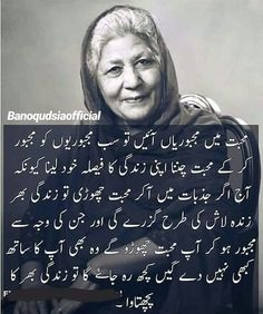 Laughing like hell. Inspirational Quotes In Urdu, Best Quotes In Urdu, Poetry Quotes In Urdu, Best Urdu Poetry Images, Love Poetry Urdu, Islamic Love Quotes, Urdu Quotes, Qoutes, Quotations