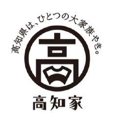 高知県PRキャンペーン「高知家」ロゴ