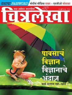 Chitralekha Marathi Marathi Magazine - Buy, Subscribe, Download and Read Chitralekha Marathi on your iPad, iPhone, iPod Touch, Android and on the web only through Magzter