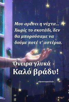 Beautiful Pink Roses, Greek Quotes, Good Night, Nighty Night, Good Night Wishes