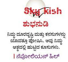 Skykishrain - Kannada Nice Shuba Nudi Thoughts.