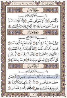 I din Herres namn, Han som har skapat - Surah Al Quran, Islam Quran, Holy Quran Book, Saint Coran, Beautiful Quran Quotes, Quran Recitation, Doa Islam, Mekka, Funny Phrases