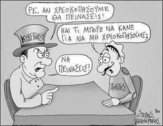(the Greek government warns the Greek people) -If we default, you'll starve! -What can I do to avoid default? -To starve! Kai, Funny Drawings, What Can I Do, Funny Images, Cartoon, Humor, Comics, Quotes, Blog
