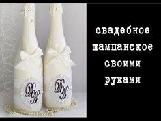 Мастер-класс: готовимся к свадьбе. Декорируем шампанское жениха и невесты - YouTube