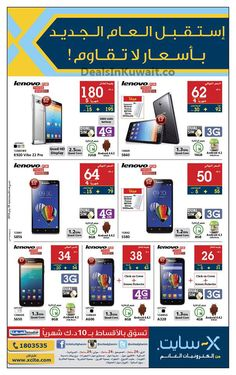 Eureka Kuwait: Offers on Laptop and Tab – 17 January 2015 ...