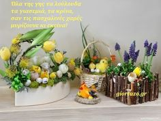 Μαντινάδες και ευχές για το Πάσχα...giortazo.gr - Giortazo.gr