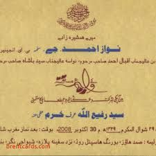 Image Result For Wedding Cards Templates In Urdu Wedding Invitation Card Design Invitation Card Design Wedding Invitation Cards