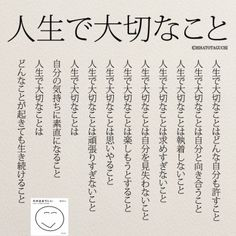 Japanese Quotes, Japanese Words, Wise Quotes, Inspirational Quotes, Quotations, Qoutes, Japanese Language, Favorite Words, Powerful Words