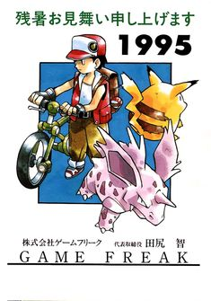 I enhanced a few prerelease pokemon artwork by Ken Sugimori dated 1995 1996 and you can totally see how prerelease Ho-oh looks like the spaceworld title screen. Gen 1 Pokemon, Pokemon Red, Pokemon Games, Pokemon Craft, Pokemon Official, Original Pokemon, Desenho Tattoo, Pokemon Pictures, Character Design
