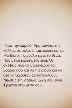 Image in Greek quotes♥ collection by Μαρία❤✌ on We Heart It Hurt Quotes, All Quotes, Greek Quotes, Sign Quotes, Wisdom Quotes, Funny Quotes, Inspiring Quotes About Life, Inspirational Quotes, Unique Words