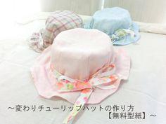 帽子/子供/ダブルガーゼ/チューリップハット/作り方/無料型紙。Double gauze/ Tulip hat/Free pattern/How to make