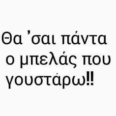 Boy Quotes, Qoutes, Graffiti Quotes, Greek Quotes, Love Words, No One Loves Me, Picture Quotes, Relationship Quotes, Lyrics
