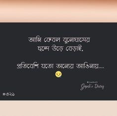 gopalroy24    #instakolkata #kolkatatimes #kolkataigers  #igkolkata  #kolkatasutra #kolkatagirl  #kolkatastreets  #kolkataphotographer #kolkatafashion #kolkatafoodbloggers #kolkatabloggers #kolkatalove #kolkata_ig #kolkatacity #gopals_diary #banglatext #laltip #bangla #banglaquotes Lyric Quotes, Lyrics, Funny Quotes, Bengali Love Poem, Bangla Love Quotes, Habit Quotes, Blur Background Photography, Desi Quotes, Cover Photo Quotes