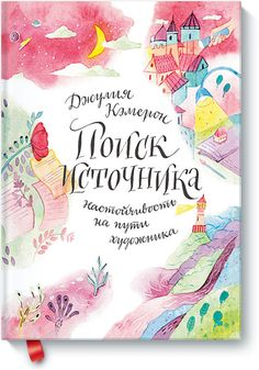 Поиск источника Art Challenge, Nonfiction Books, Book Publishing, Diy Painting, Planner Stickers, Story Time, Happy Life, Book Worms, Books To Read
