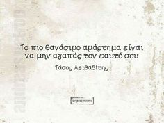 Greek Quotes, Heart Quotes, Poetry, Personalized Items, Sayings, Words, Memes, Life, Lyrics