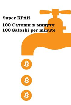 100 Сатоши в минуту 100 Satoshi per minute
