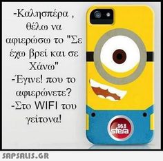 Funny Greek Quotes, Funny Quotes, Teaching Humor, Minion Jokes, Funny Statuses, Clever Quotes, Funny Moments, Funny Things, E Cards