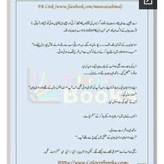 Namal Novel, Novels To Read Online, Free Books To Read, Famous Novels, Heart Gif, Quotes From Novels, Urdu Novels, Writers Write, Mystery Novels