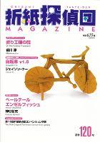 Origami Tanteidan Magazine #120