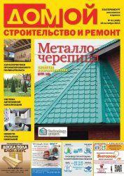 Домой. Строительство и ремонт №41 2013 http://mirknig.com/jurnaly/arhitektura_i_stroitelstvo/1181644531-domoy-stroitelstvo-i-remont-41-2013.html