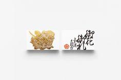 Traditional festival of Japan|Yuta Takahashi Local Festivals, Style Minimaliste, Minimalist Architecture, Intelligent Design, Minimal Design, Layout Design, Design Projects, Packaging Design, Design Inspiration