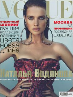 Vogue Russia September 2010 Cover