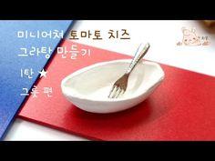 미니어쳐 치즈 토마토 그라탕 만들기 1탄 그릇편 - Miniature Cheese Gratin - YouTube