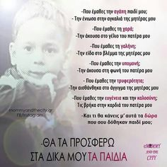 Greek Quotes, Family Kids, Parents, Thoughts, Sayings, Tv, Notebook, Life, Dads