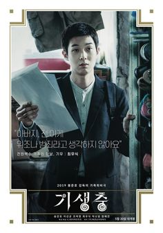 """Movie """"Parasite"""" Bong Joon Ho - Song Kang Ho released an impressive series of posters before his debut at Cannes Film Festival Top Movies, Movies To Watch, Movies And Tv Shows, 2020 Movies, Imdb Movies, Drama Movies, Song Kang Ho, Westerns, Movie Posters"""