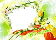 Картинка шаблон с 8 марта для поздравления